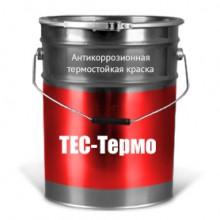 Эмаль термостойкая «ТЕС-Термо»