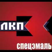 Протекторная грунтовка ЭвоМикс 02773